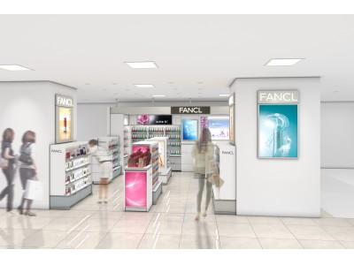 『ファンケル トキハ大分店』2020年2月20日(木)リニューアルオープン