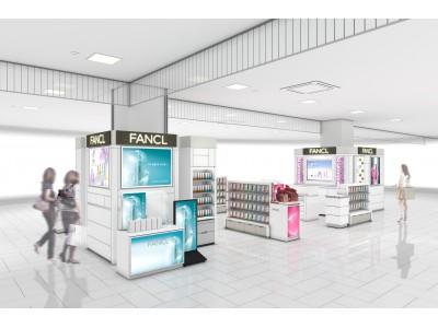 『ファンケル 天満屋福山ポートプラザ店』2020年3月7日(土)リニューアルオープン