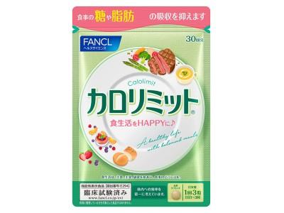 発売から20周年を迎えるロングセラー製品!「カロリミット」3月18日リニューアル発売