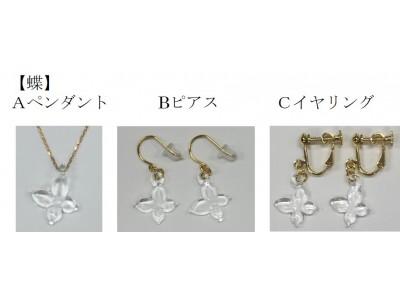 5月15日(金)から「<HARIO>ガラスアクセサリー(ニッケルフリー)」を数量限定で発売!