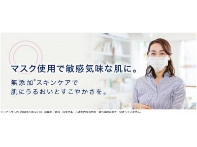 ファンケルオンラインで、「withマスクによる肌あれ対策」の情報配信を強化!