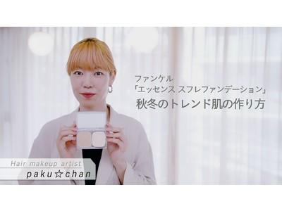 人気メイクアップアーティストのpaku☆chanが教える秋のベースメイクのトレンド「ふんわりスフレ肌」の作り方