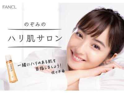 佐々木希さんが「ハリ肌サロン」のオーナーに就任!? ファンケル「エンリッチ」キャンペーンサイトOPEN