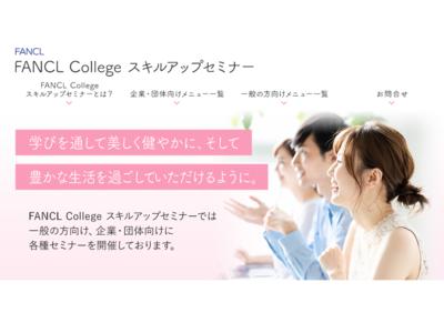「FANCL College スキルアップセミナー」