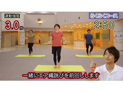 ファンケル研究員による『エア縄跳びエクササイズ』動画配信中!