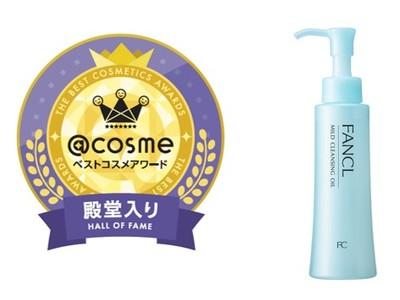 @cosmeベストコスメアワード2020で、「殿堂入り」と「ベスト洗顔料第1位」の2冠を獲得!!