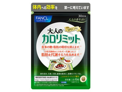大人気の「大人のカロリミット」が3つの機能を持つ日本初の機能性表示食品としてリニューアル発売!!
