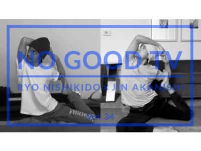 【配信開始】錦戸 亮と赤西 仁のYouTubeチャンネル「NO GOOD TV」にファンケル オーダーメイドサプリメント「パーソナルワン」が登場