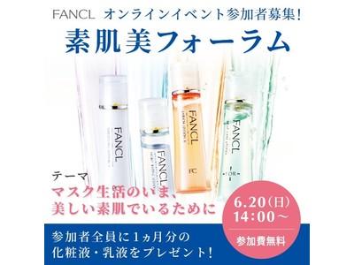 6月20日にファンケル「オンライン無添加素肌美フォーラム」開催!