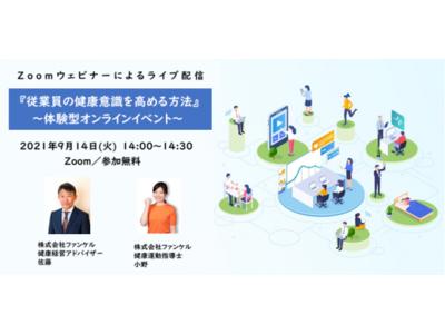 【健康経営ご担当者様向け】「従業員の健康意識を高める方法」体験型オンラインイベントを開催