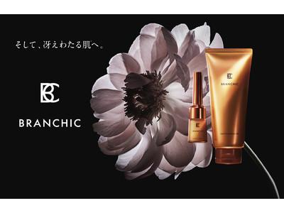 【新製品情報】10月1日新発売 ビューティブランド「BRANCHIC(ブランシック)」誕生