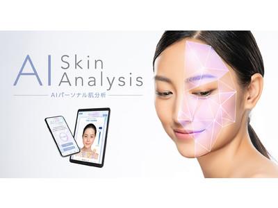 肌に触れずにカウンセリング「AIパーソナル肌分析」サービスを開始