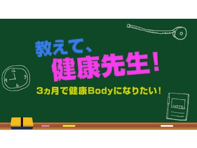 【新コンテンツ情報】FANCL「そこまでやりますチャンネル」で「教えて、健康先生!3ヵ月で健康Bodyになりたい!」を配信!