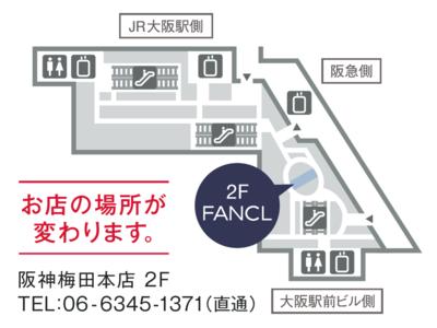 『ファンケル 阪神梅田本店』 2021年10月8日(金)リニューアルオープン