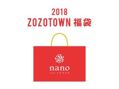 【ZOZO TOWNにてnano・universeの福袋予約が開始】