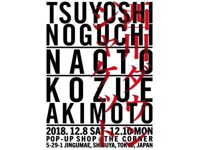 「NISHIKAWA DOWN」とスタイリスト野口強、EXILE /三代目J Soul Brothers NAOTOモデル 秋元梢がコラボレーション