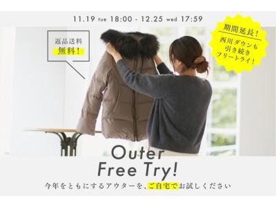 税込¥30,000以上のアウター全品対象!ナノ・ユニバースがFree Tryキャンペーンを実施