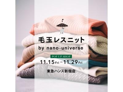 東急ハンズ 新宿店にてナノ・ユニバース初のPOP UP SHOPを開催。第一弾は大人気商品の「毛玉レスニット」!