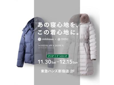 まさに着る布団!東急ハンズ新宿店にて「西川ダウン」のPOP UP SHOPを初開催!