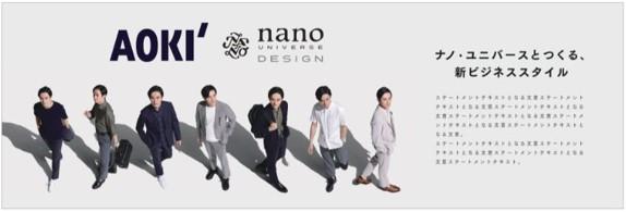 nano・universeがプロデュース  新ビジネスウェアをAOKIより発売…