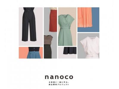 ナノ・ユニバースがお客様と販売員と本気で考えた、商品開発プロジェクト「nanoco(ナノコ)」が始動!
