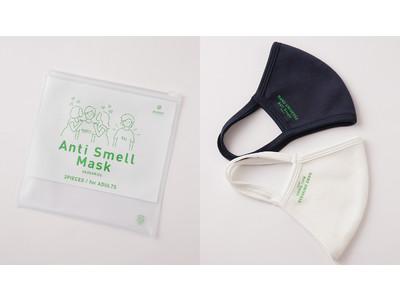 抗菌防臭!#93971(クサクナイ)マスクがナノ・ユニバースから登場。