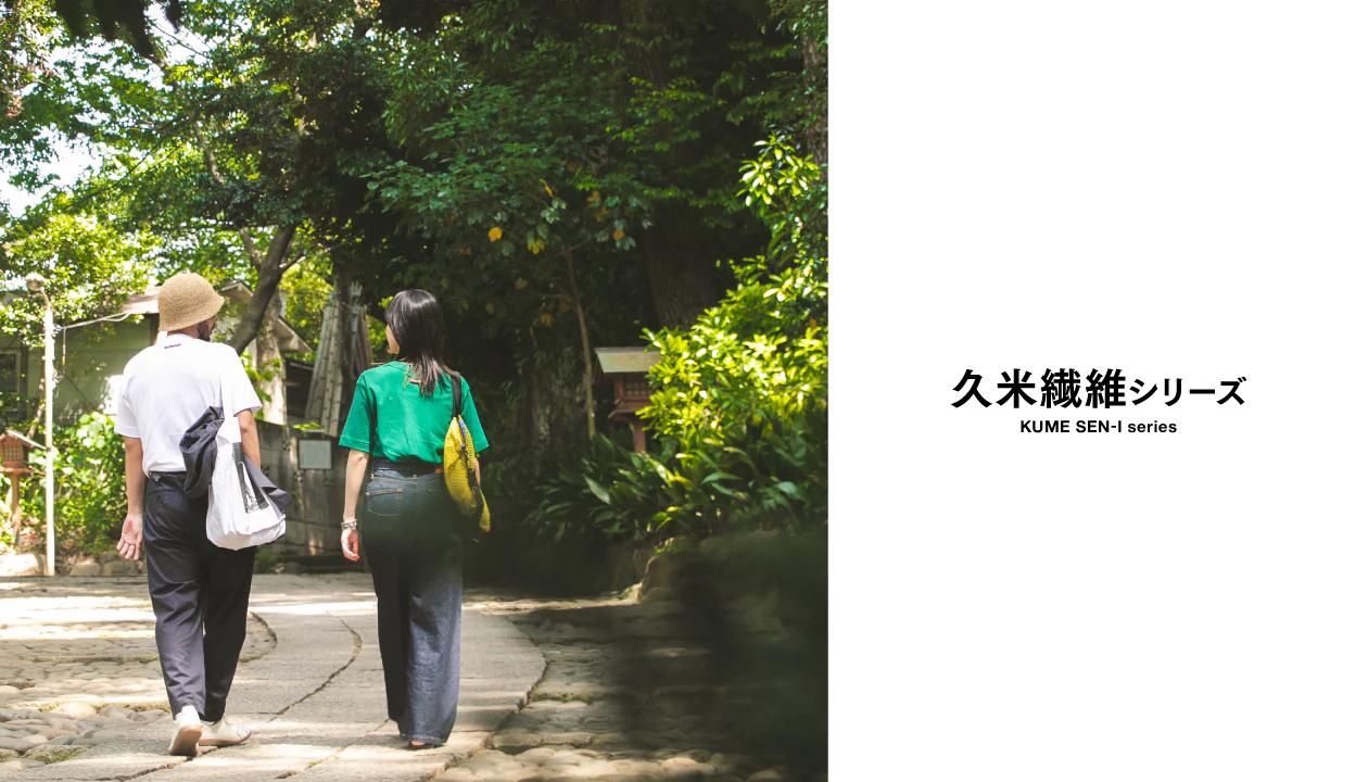 半世紀にわたってTシャツを作り続ける『久米繊維』と『ナノ・ユニバース』のコラボシリーズが発売。