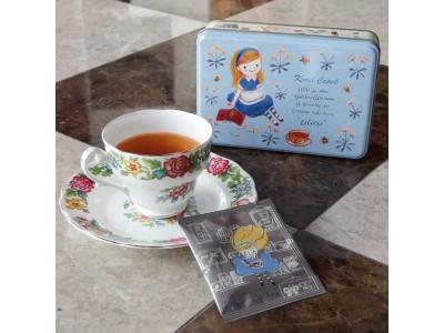 ホワイトデーや送別ギフトに!「不思議の国のアリス」モチーフの新作紅茶&セットが大好評