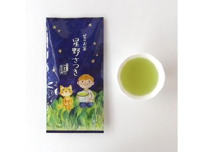 あの星野製茶園の煎茶「星野さつき」、山田詩子パッケージで限定発売!
