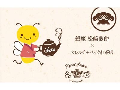 銀座 松崎煎餅×カレルチャペック紅茶店 バジーちゃんのコラボ瓦煎餅が登場