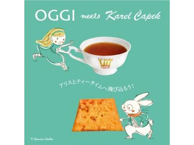 OGGI × カレルチャペック紅茶店のおいしいコラボ商品ができました!