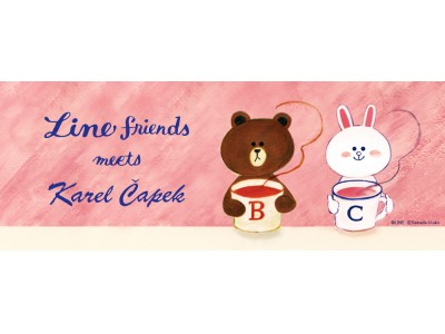 LINE FRIENDS×カレルチャペック紅茶店コラボ紅茶が発売!