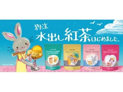 カレルチャペック紅茶店・夏の定番、水出し紅茶!第1弾ピュア&フレーバー発売