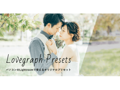 ラブグラフ風を再現できる写真フィルター「Lovegraphプリセット」を発売!人気テイスト24種類を提供。