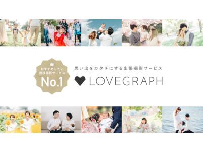 出張撮影のラブグラフが「おすすめしたい出張撮影No.1」を獲得!
