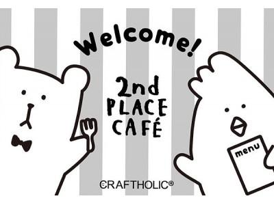 【九州初】天神コア地下2階にコラボカフェ「CRAFTHOLIC meets 2nd PLACE CAFE」が1ヶ月間限定で登場!オリジナルメニューの他、限定デザインのコラボグッズを販売します。