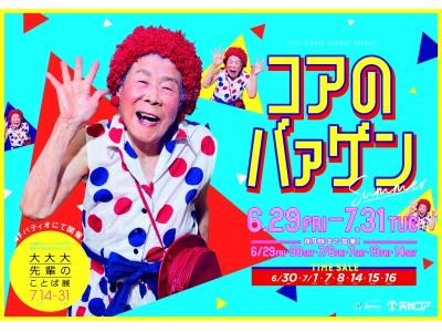 天神コアの夏バーゲンは、「コアのバァゲン」?!6月29日(金)スタート!!