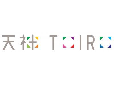 9.28(Fri)西鉄福岡(天神)駅北口改札外コンコースに、 新ストリート「天…