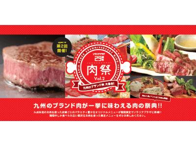 ソラリアプラザの29周年特別企画「肉(29)の祭典」第2弾を開催!