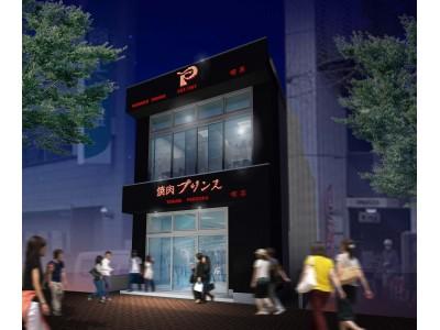 12月1日(土) 「焼肉プリンス&喫茶」復活オープン!~あの名店の鉄板ナポリタンが復活!~