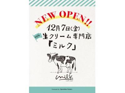 12月7日(金)話題の生クリーム専門店「ミルク」福岡初となる常設店舗が「天神コア」にOPEN!!!