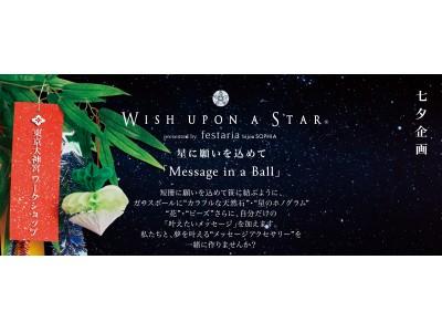 """「星に願いをこめて」  御縁の神様で有名な""""東京大神宮""""七夕ワークショップをfestaria bijou SOPHIAが開催"""
