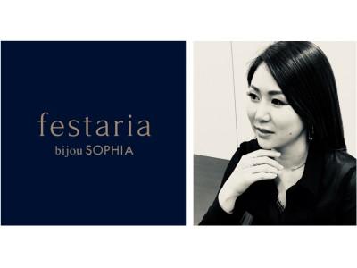 ジュエリーブランド festaria bijou SOPHIA 初のアーティスティック・ディレクターにNY在住 ジュエリー・アーティスト MIKKO が就任