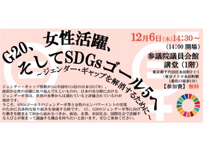 【12/6 参加者募集 】G20、女性活躍、そしてSDGsゴール5へ