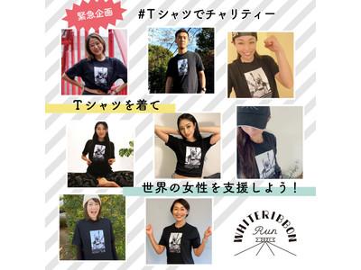 「ホワイトリボンラン2021 公式Tシャツ」を期間限定で販売。売り上げの全額が、女性の健康推進のための寄付に。