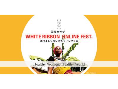 国際女性デー ホワイトリボン オンラインフェスを開催