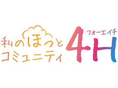 女性のためのオンラインプラットフォーム「私のほっとコミュニティ 4H」を始動します