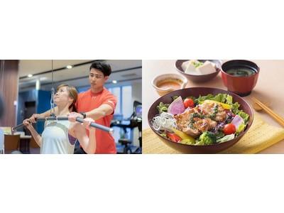 大戸屋と東急スポーツオアシスが業務提携。食とトレーニングの総合ボディメイクプログラムを提供開始