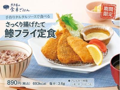定番人気メニュー!『手作りタルタルソースで食べる さっくり揚げたて鯵フライ定食』が5月29日(火)より期間限定販売!