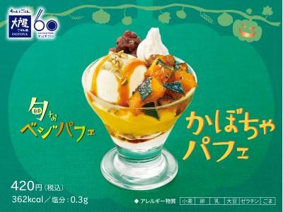 旬のベジパフェ『かぼちゃパフェ』が、9月3日(火)より期間限定で発売中!